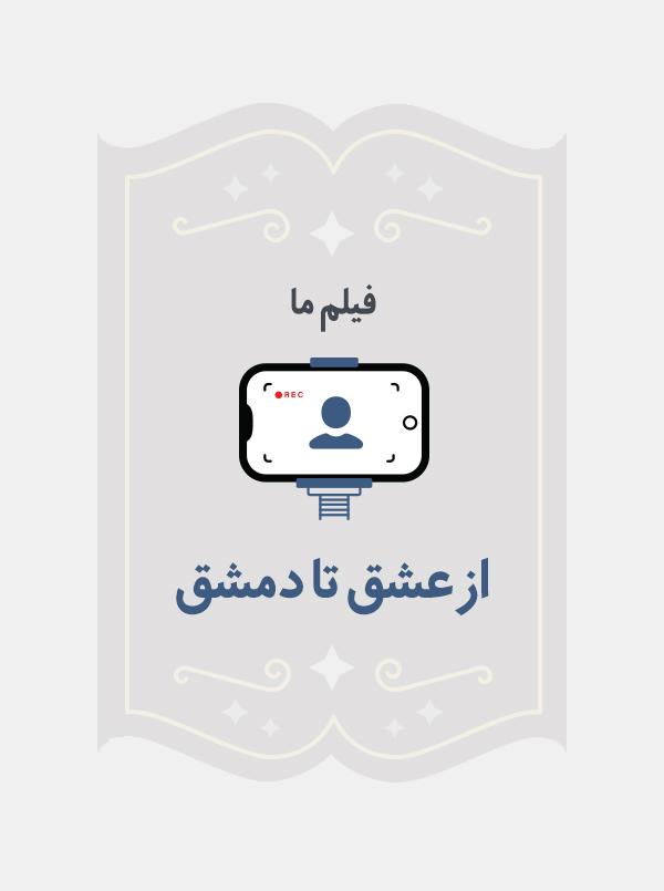 از عشق تا دمشق