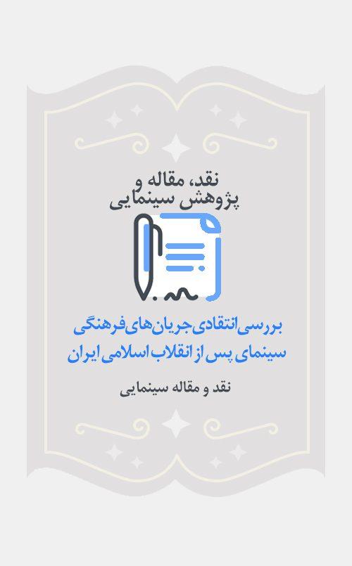 بررسی انتقادی جریانهای فرهنگی سینمای پس از انقلاب اسلامی ایران