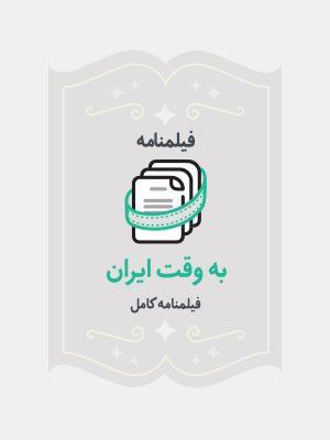 به وقت ایران