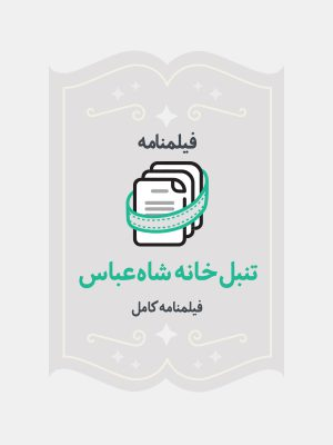 تنبلخانه شاهعباس