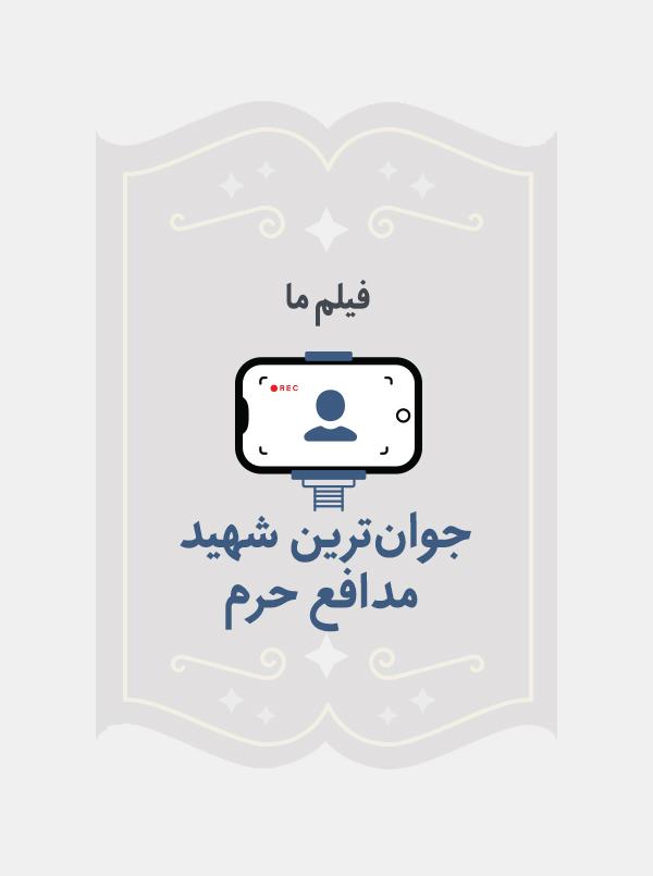 جوانترین شهید مدافع حرم