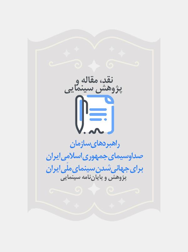 راهبردهای سازمان صداوسیمای جمهوری اسلامی ایران برای جهانیشدن سینمای ملّی ایران