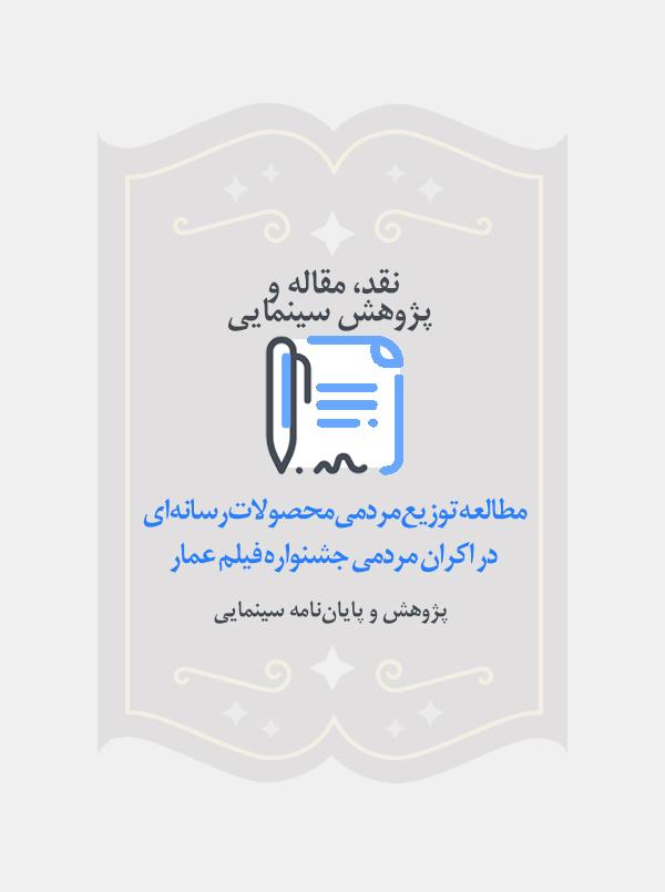 مطالعه توزیع مردمی محصولات رسانهای در اکران مردمی جشنواره فیلم عمار