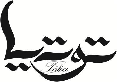 توتیا
