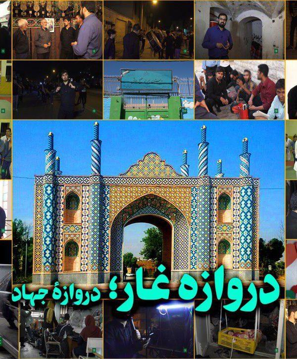 دروازهغار؛ دروازه جهاد