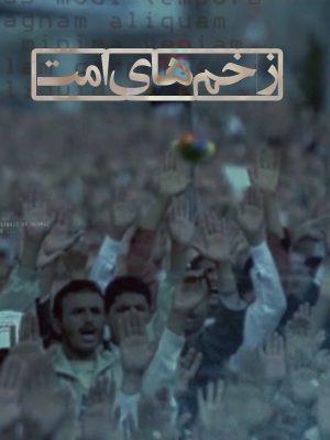 زخمهای امت (قسمت: یمن)