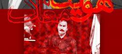 هویت مغاک