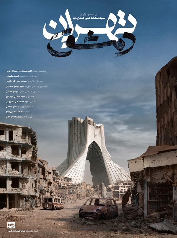 تهران دمشق