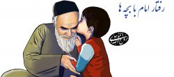 رفتار امام با بچهها