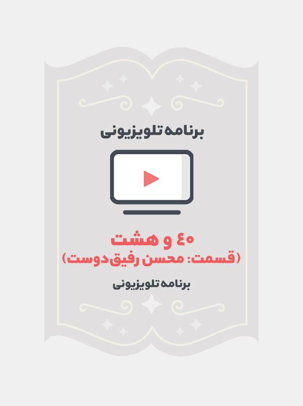 ۴۰ و هشت (قسمت: محسن رفیقدوست)