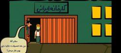 به احترام ایران