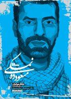 ویژه نامه مسعود دهنمکی