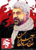 ویژه نامه حاج صادق آهنگران