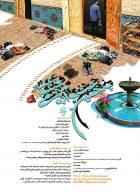گزارش جشنواره پنجم