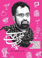 ویژه نامه مسعود شجاعی طباطبائی