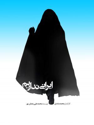 ایرانی نداریم