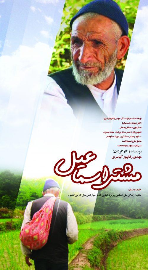 مشتی اسماعیل