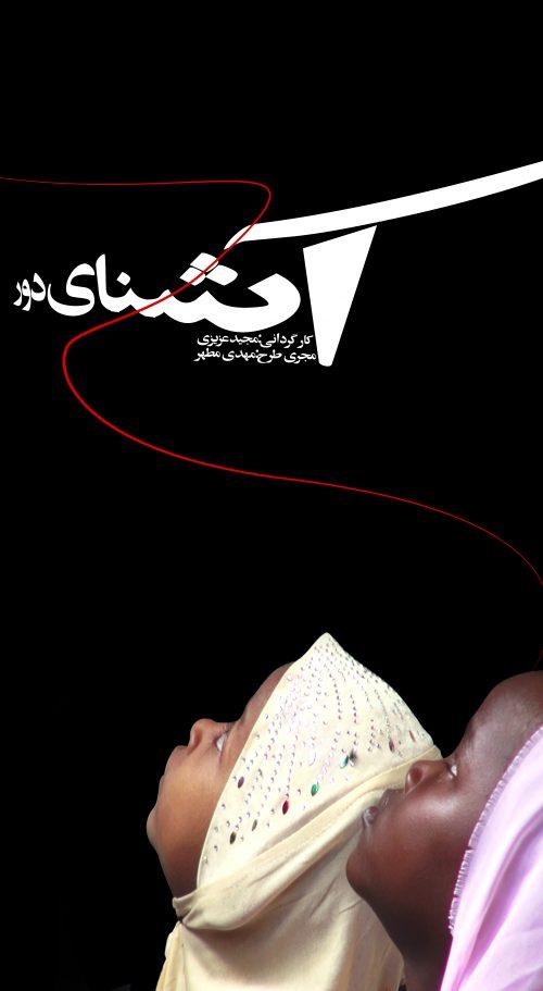آشنای دور