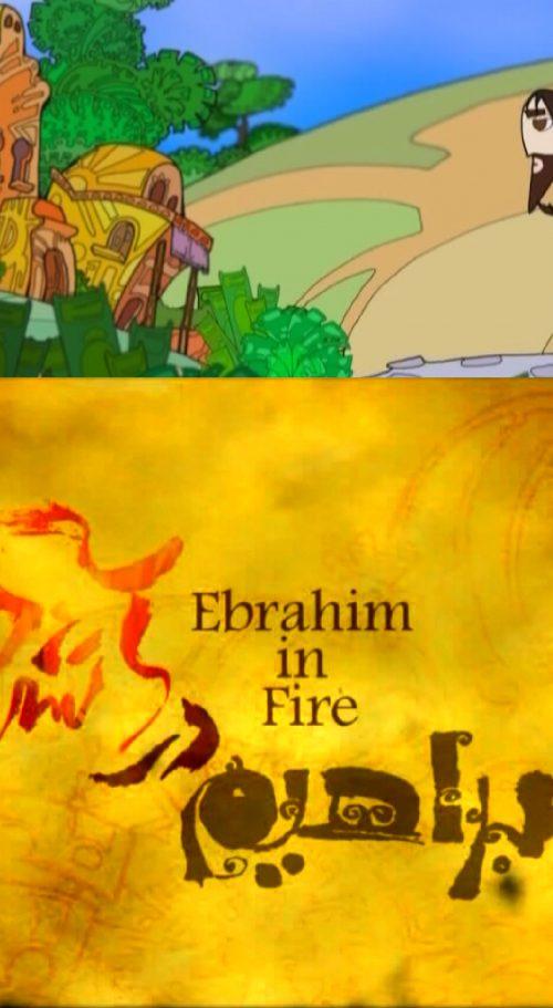 ابراهیم در آتش