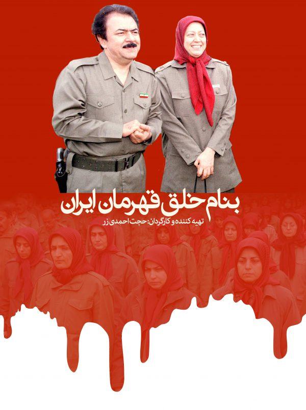 کوچههای خورشید (قسمت: به نام خلق قهرمان ایران)