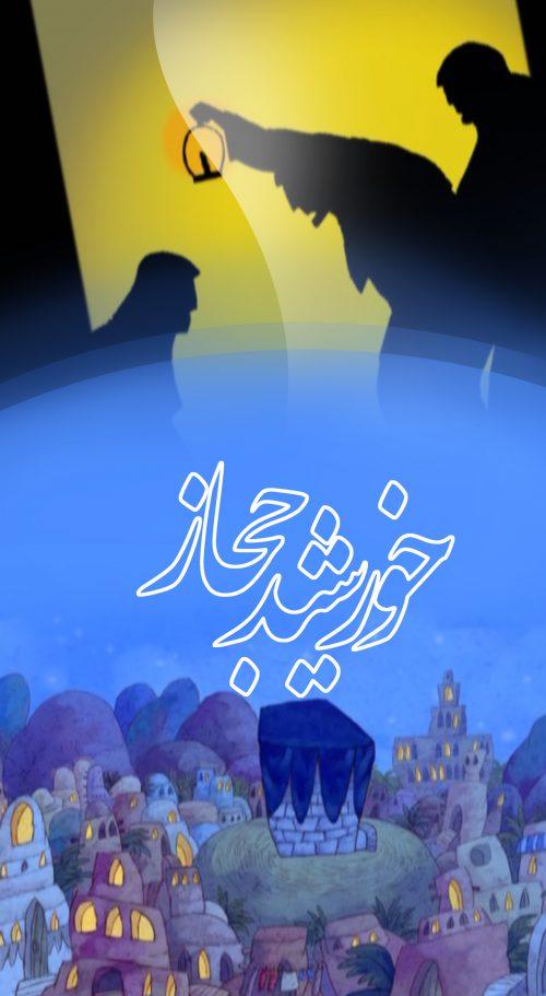خورشید حجاز