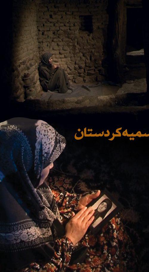 سمیه کردستان