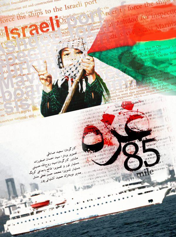 غزه، ۸۵ مایل