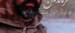 فرماندهان (قسمت: شهید چمران)