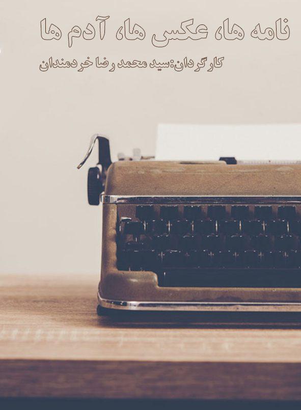 نامهها، عکسها و آدمها