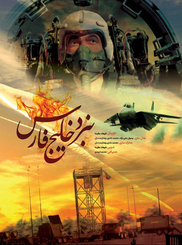 نبرد خلیج فارس۱