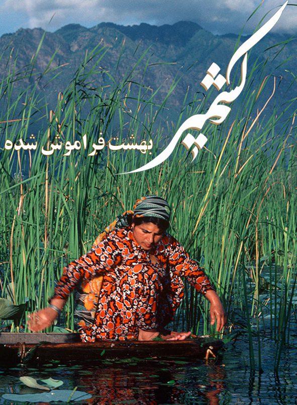 کشمیر، بهشت فراموششده