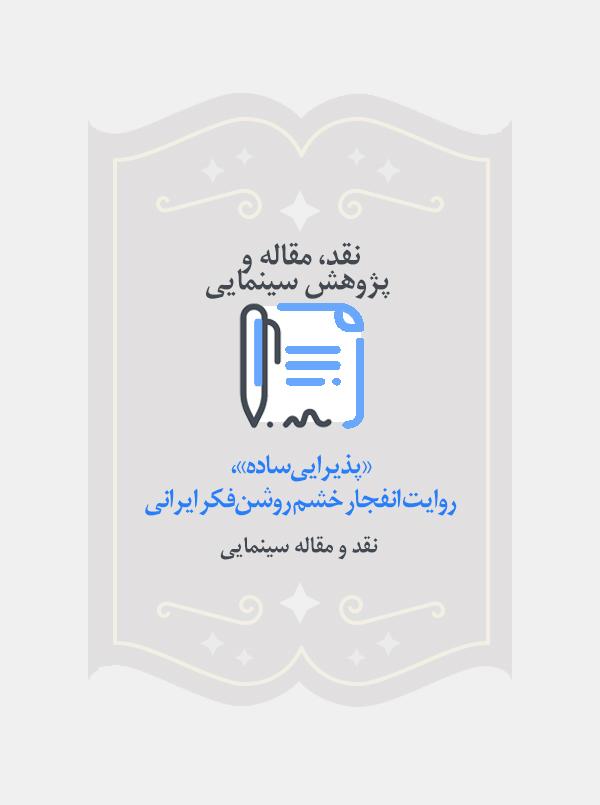 «پذیرایی ساده»، روایت انفجار خشم روشنفکر ایرانی