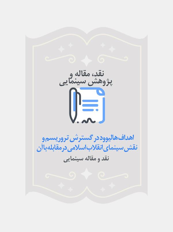 اهداف هالیوود در گسترش تروریسم و نقش سینمای انقلاب اسلامی درمقابله با آن