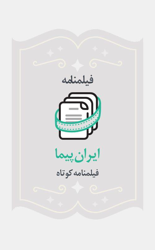 ایران پیما