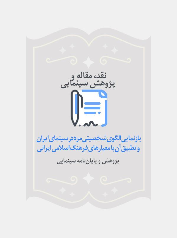 بازنمایی الگوی شخصیتی مرد در سینمای ایران و تطبیق آن با معیارهای فرهنگ اسلامی ایرانی