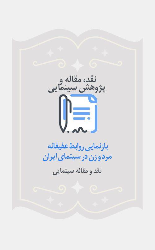 بازنمایی روابط عفیفانه مرد و زن در سینمای ایران