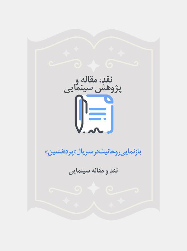 بازنمایی روحانیت در سریال «پردهنشین»