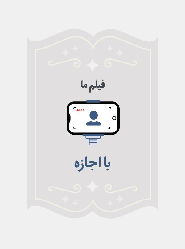 با اجازه