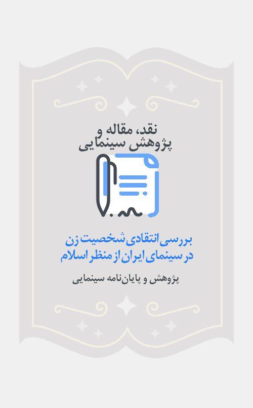 بررسی انتقادی شخصیت زن در سینمای ایران از منظر اسلام