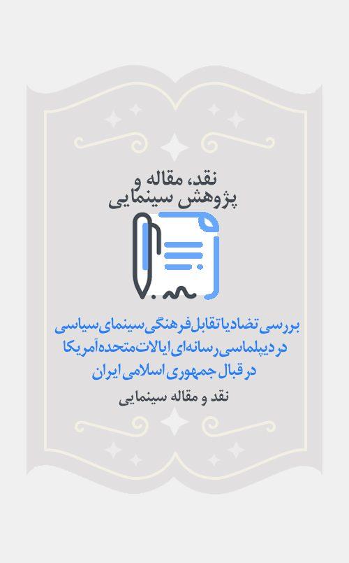 بررسی تضاد یا تقابل فرهنگی سینمای سیاسی در دیپلماسی رسانهای ایالات متحده آمریکا در قبال جمهوری اسلامی ایران