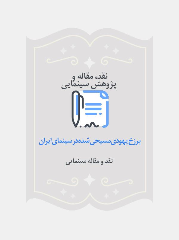 برزخ یهودیمسیحی شده در سینمای ایران