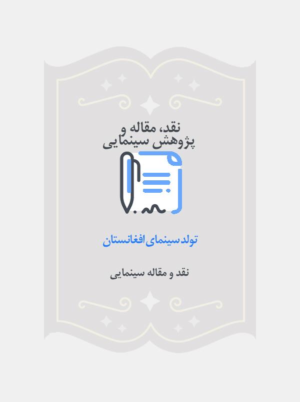 تولد سینمای افغانستان