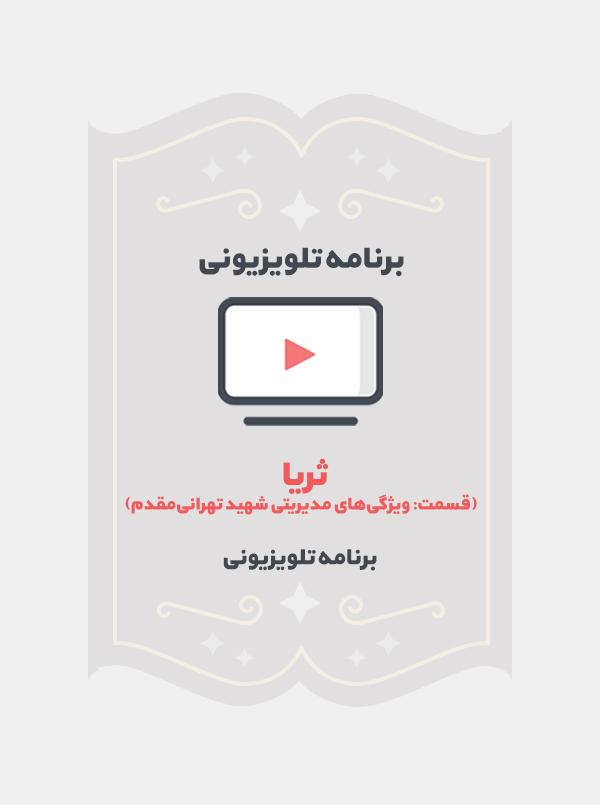ثریا (قسمت: ویژگیهای مدیریتی شهید تهرانیمقدم)