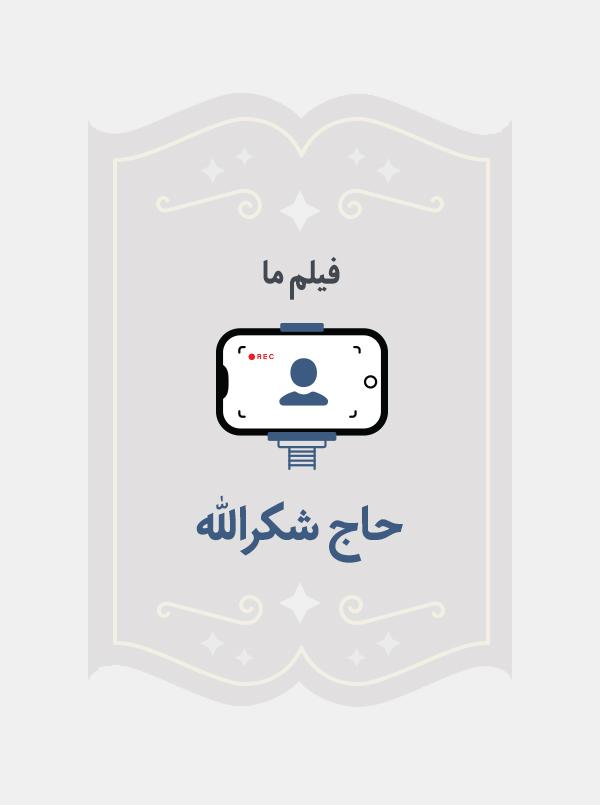 حاج شکرالله