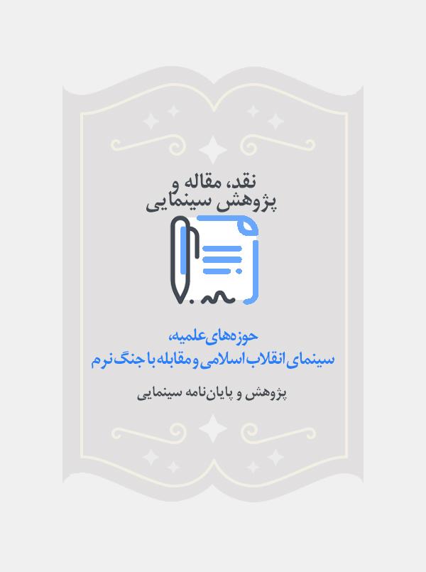 حوزههای علمیه، سینمای انقلاب اسلامی و مقابله با جنگ نرم