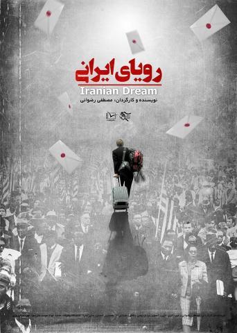 رؤیای ایرانی