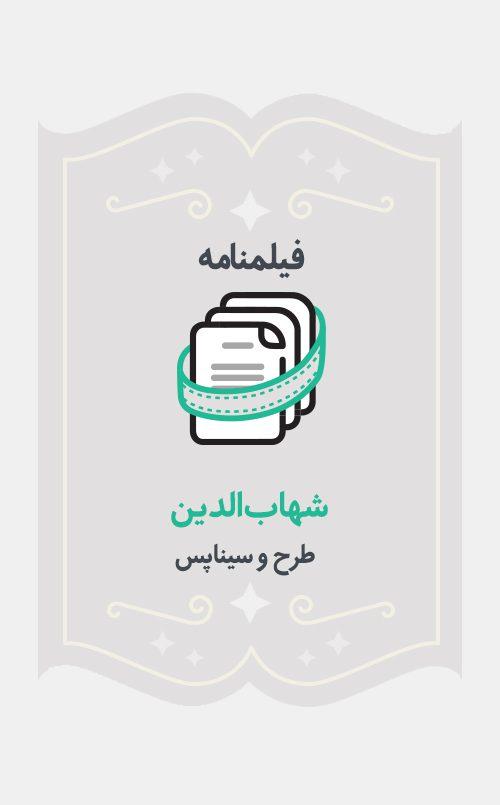 شهابالدین