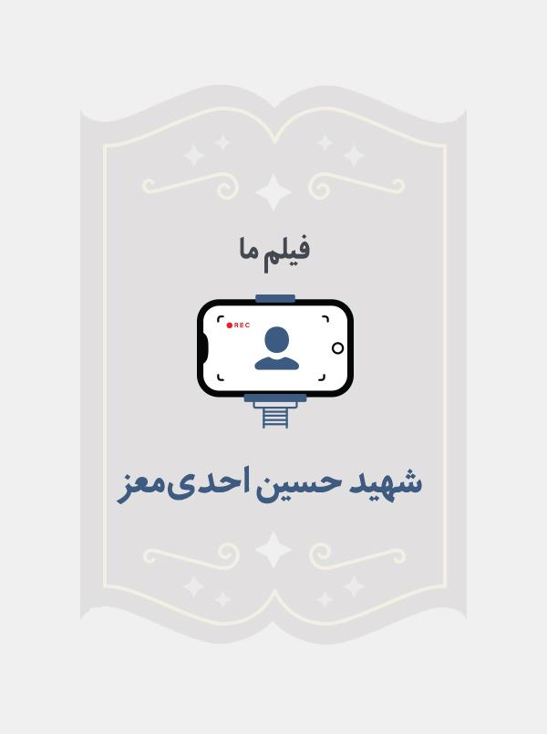 شهید حسین احدیمعز