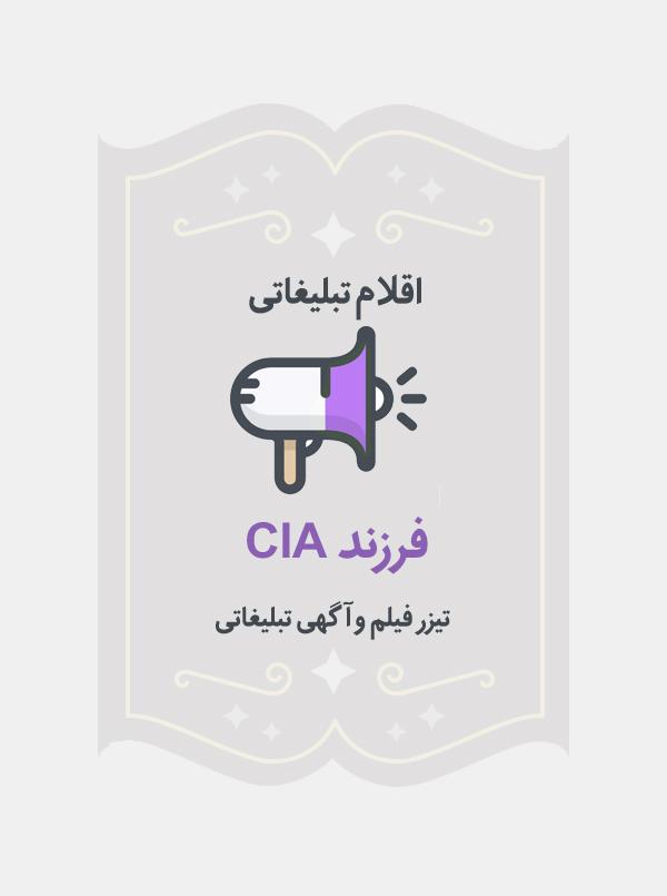 فرزند  CIA