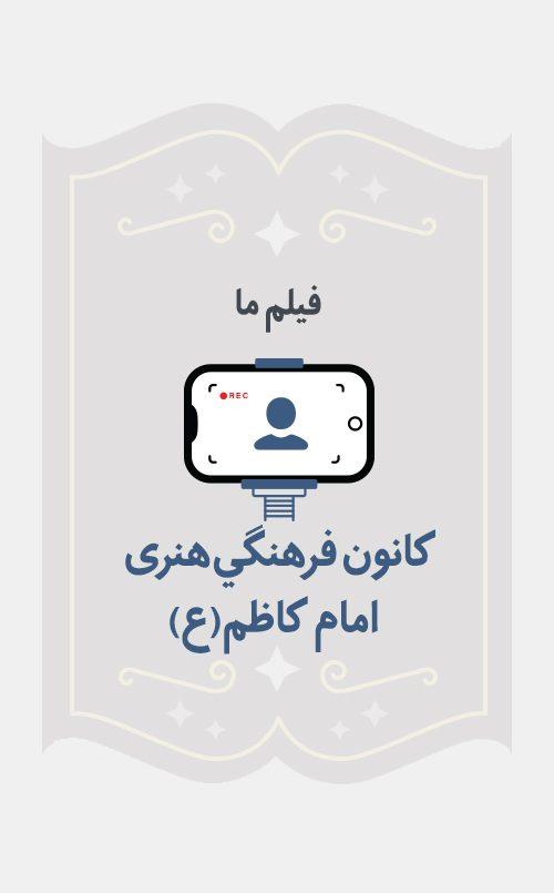 کانون فرهنگیهنری امام کاظم(ع)